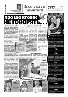 Газета Рідне місто