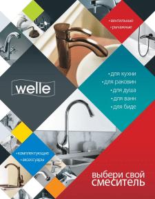 Рекламный постер ТМ «Welle»