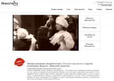 """Сайт шоу от продюсерского центра """"МистерПродюсер"""""""