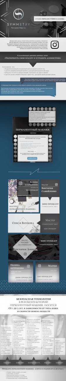 Дизайн презентации для салона SYMMETRY