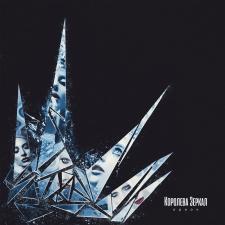 Обложка для сингла группы ORION