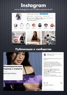 Перманентный Макияж / Instagram