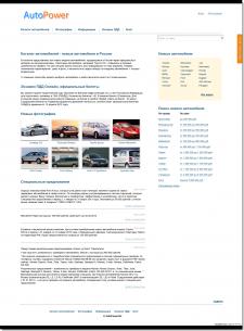Информационный сайт о авто