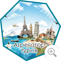 Сайт-агрегатор туров КазКурорт