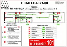 """План эвакуации для ТОВ """"Витус"""""""