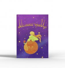 """Обложка к книге """"Маленький принц"""""""