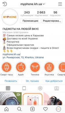 Instagram: Интернет магазин электроники