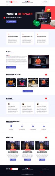 Дизайн сайта (Главная) - 3D печать