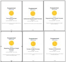 Сертификация по контекстной рекламе