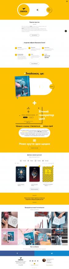 Сайт для бренда блокнотов Crevol