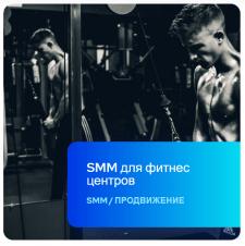 SMM продвижение сети фитнес центров