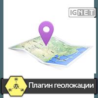 Плагин геолокации