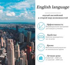 Дизайн объявления Курсов Английского языка