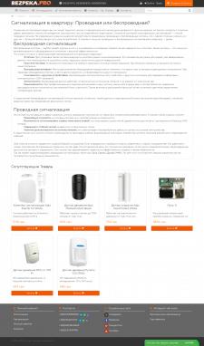 Сигнализация в квартиру: Проводная или беспроводна