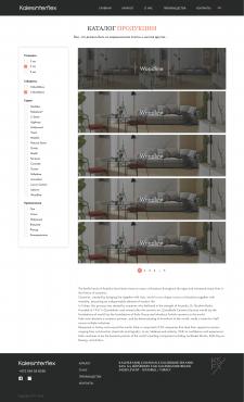 Страница каталога для сайта Kalesinterfl