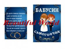 Дизайн свадебных наклеек на бутылку