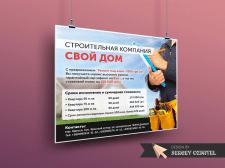 Наружная реклама строительной компании