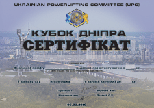 сертификат на соревнования