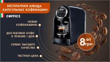 баннер кофемашины