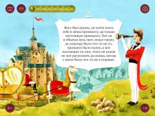 """Интерактивная книга """"Принцесса на горошине"""""""