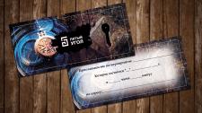 Пригласительные билеты для квест-проекта ПятыйУгол