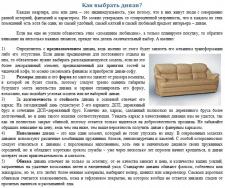 статья о том, как правильно выбирать диваны