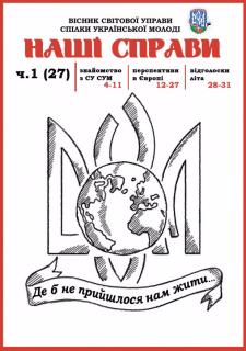 Верстка журналу для СУМ