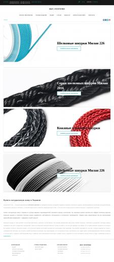 Кожаные, каучуковые и шелковые шнуры