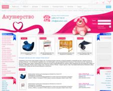 Сайт по продаже детских товаров