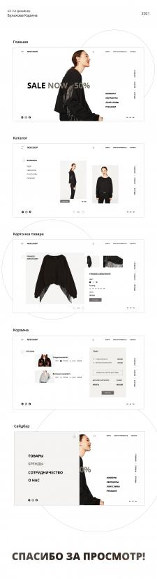 Интернет-магазин брендовой одежды NEW.SHOP