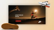 landing page  спортивная обувь