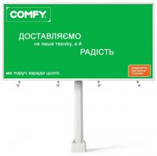 """Серия бигбордов для """"Comfy"""""""