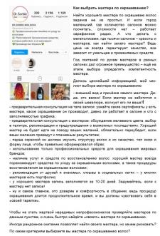 Информационный пост для салона красоты в Инстаграм