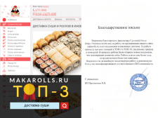 Продвижение сайта по доставке еды (суши, роллы)