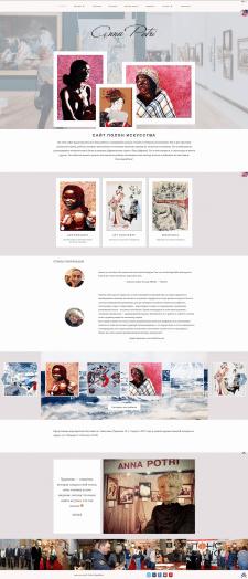 Сайт-магазин художницы