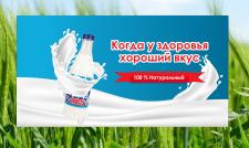 Баннер для молочного завода