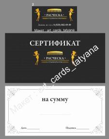 Дизайн-макет визитки и сертификата