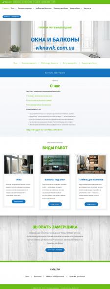 Модернизация и разработка сайта Viknavik.com.ua