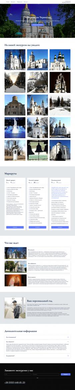 Сайт экскурсий по Чернигову