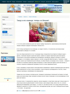 Тимур и его команда: теперь и в Вязьме!..