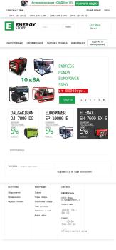 Интернет магазин по продаже энергооборудования