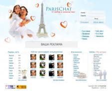 Paris Chat
