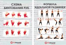 Плакаты для фитнес клуба