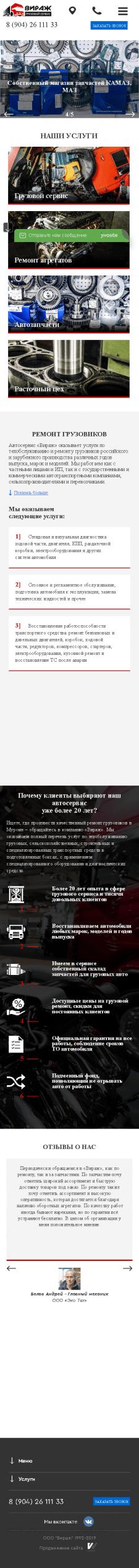 """Адаптация сайта """"Virag"""""""