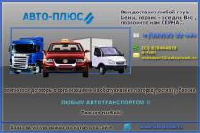 Avto-+