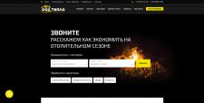 Дизайн сайта каталога по продаже угля и дров