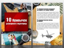 Обложка и страница pdf брошюры