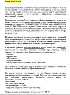 Вызов врача на дом // vetdrug.com.ua