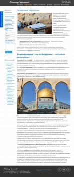 Достопримечательности Израиля. Экскурсии