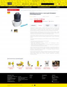 Описание насоса для промывки теплообменника